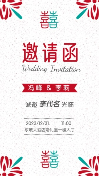 传统中式简约复古婚礼喜帖请柬