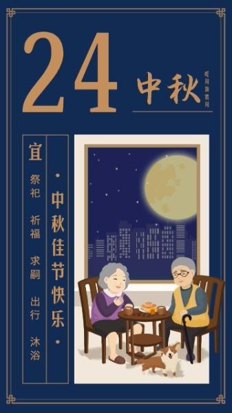 中秋节日挂历日历海报