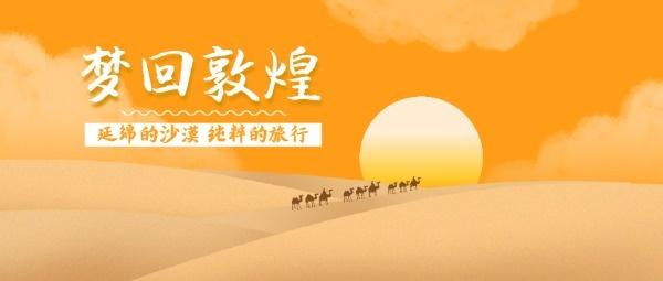 西北沙漠敦煌旅游攻略游记