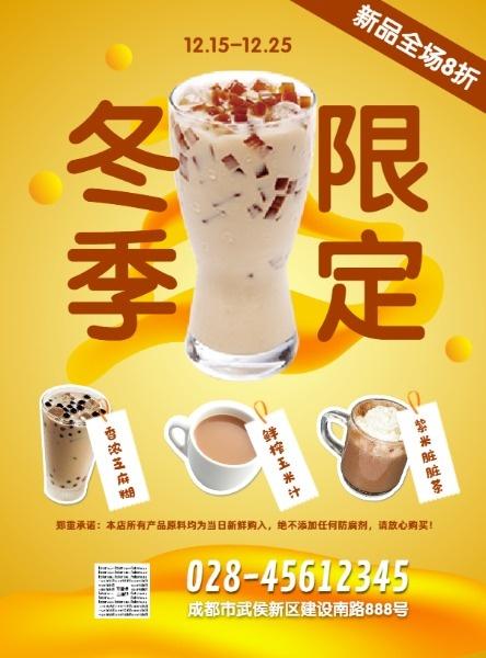 奶茶飲品美食餐飲促銷新店