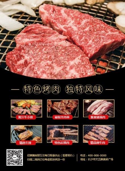 烤肉烧烤餐饮美食DM宣传单(A4)模板