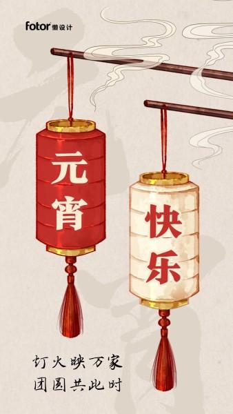 红色古风元宵节快乐手机海报模板