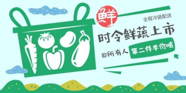 新鲜蔬菜时令生鲜促销