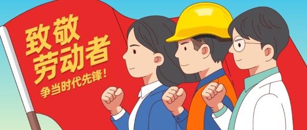 五一劳动节致敬劳动者插画风