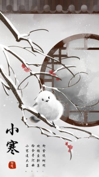 节气小寒可爱小鸟中国风插画