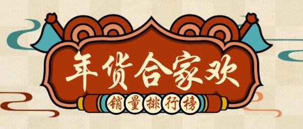 春节复古年货促销