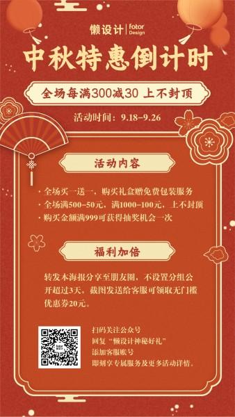 红色复古国潮中国风中秋节促销活动手机海报模板