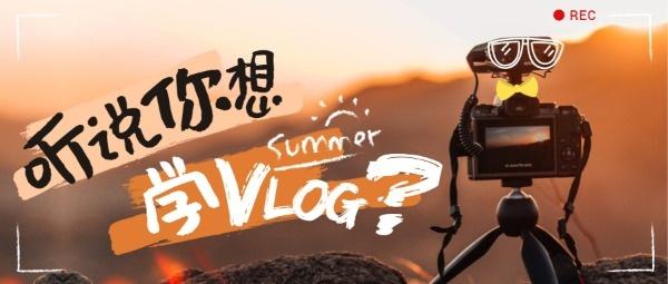 VLOG短视频课程