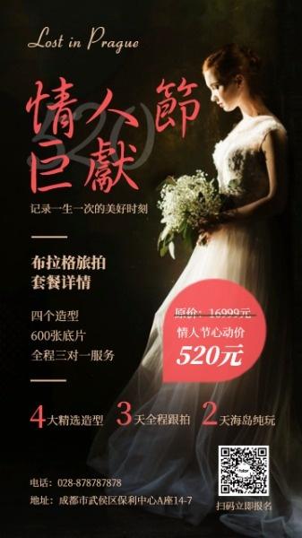 旅拍摄影520情人节促销