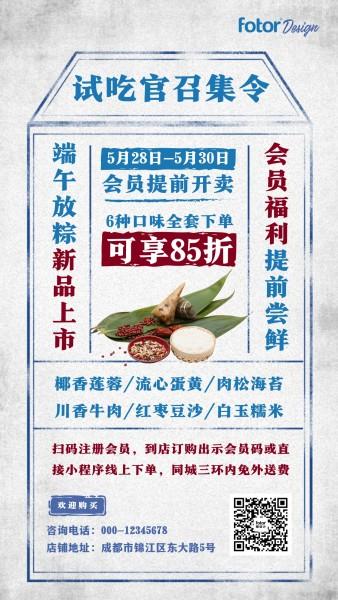 蓝色复古端午节新品粽子上市促销手机海报模板