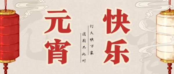 复古质感米色灯笼元宵节祝福插画公众号封面大图模板