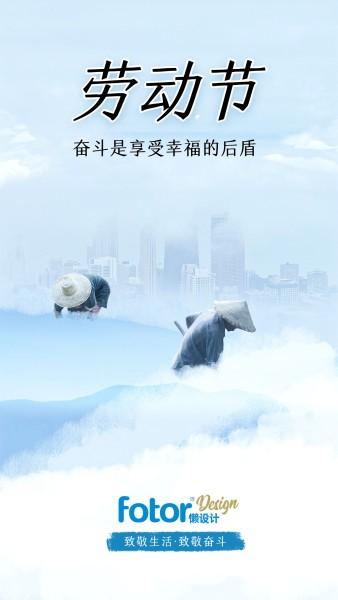 蓝色简约五一劳动节节日祝福宣传手机海报模板
