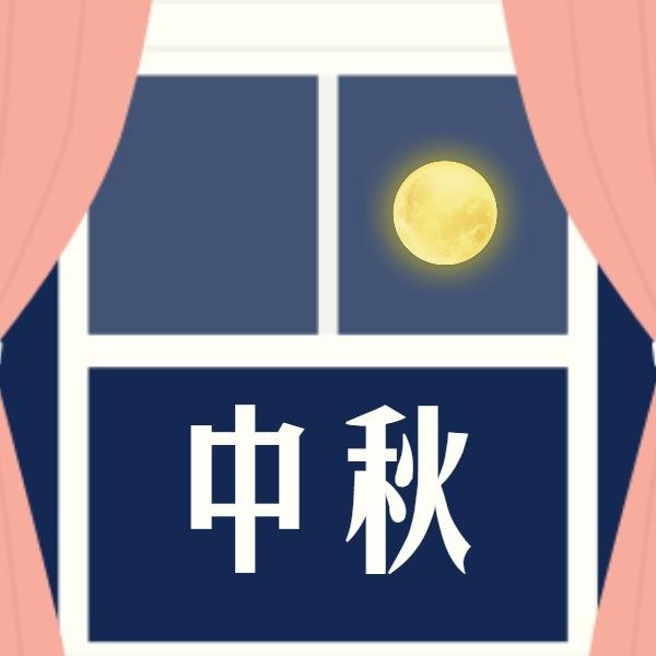 藍色卡通中秋團圓