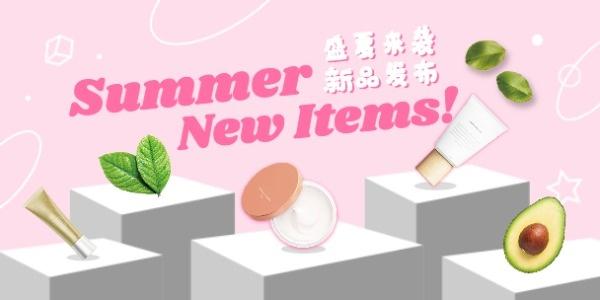 夏季新品发布