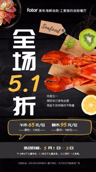 海鲜自助餐厅五一节折扣