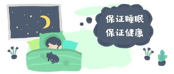 保证睡眠保证健康