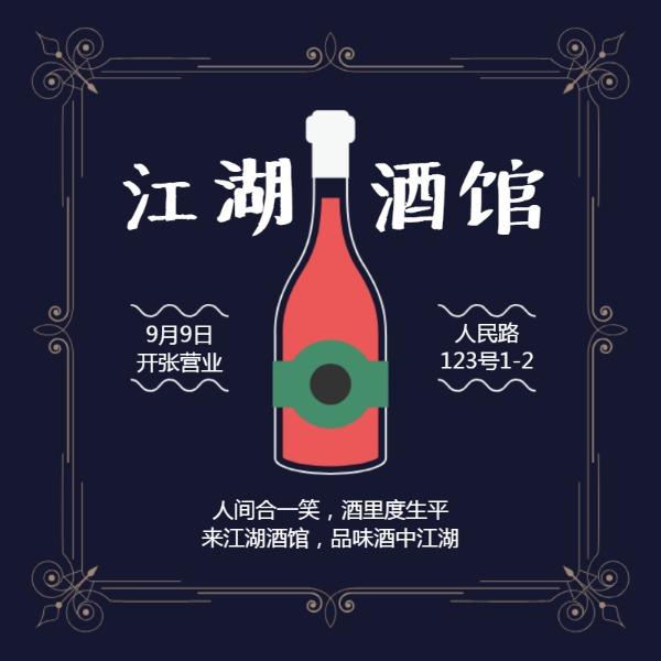 蓝色酒馆开张营业主题海报