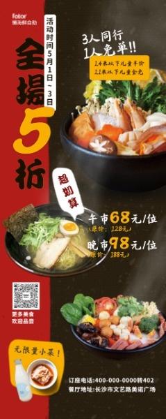 海鲜自助餐厅51节五折