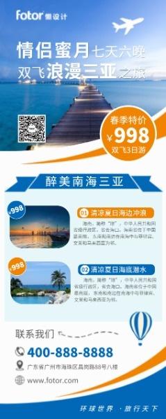 旅游宣傳促銷廣告