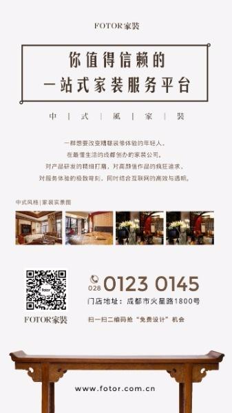 家装服务平台