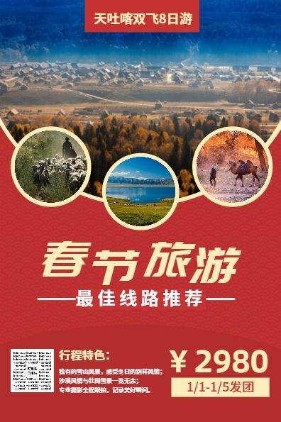 春节旅行社旅行线路