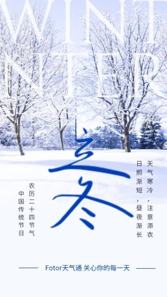 立冬手機海報