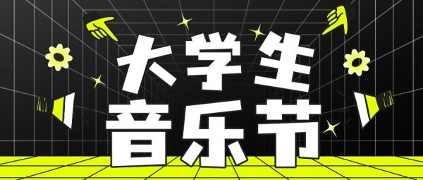 黑色黄色炫酷潮流大学生音乐节公众号封面大图模板