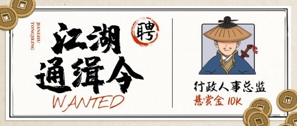 江湖通缉令公众号封面大图模板