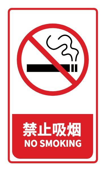 公益禁止吸烟