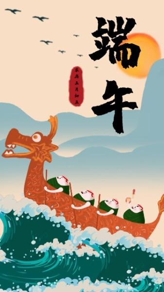端午划龙舟国风插画
