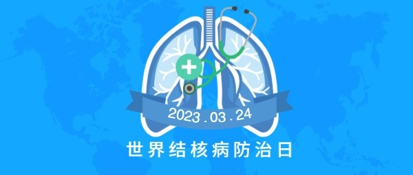 世界结核病防治日