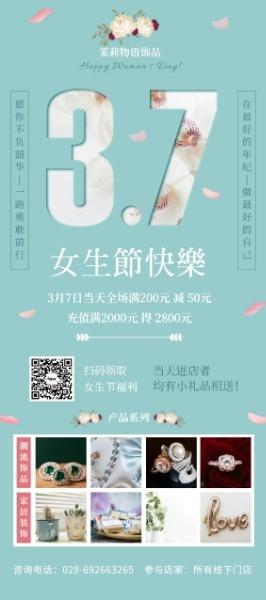 蓝色浪漫3.7女生节快乐