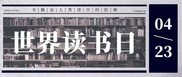 简约复古世界读书日
