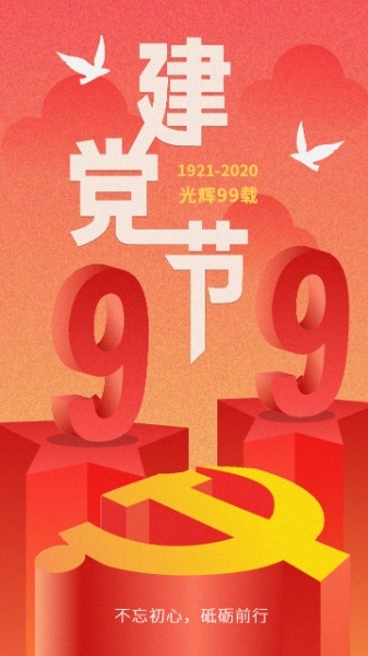 7月1日建党节