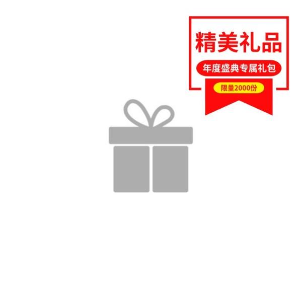 双十一购物节促销活动礼品红色主图直通车模板