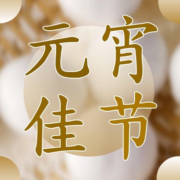 氛围元宵节祝福公众号封面小图模板