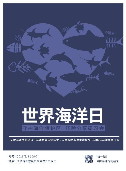 世界海洋日公益