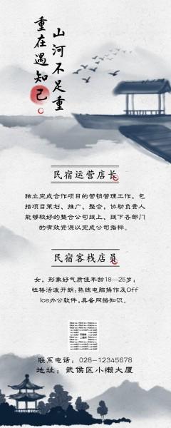 黑色中国风民宿招聘店长长图海报模板