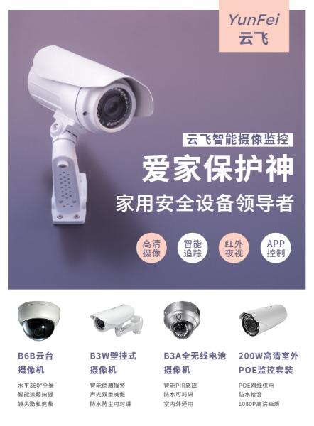 家用智能摄像监控