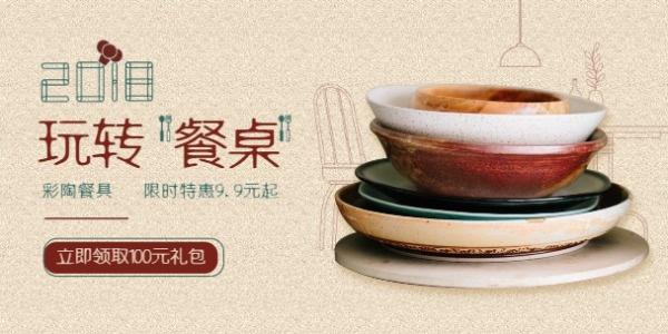 彩陶餐具促销