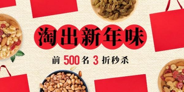 年货节年味促销折扣购物节