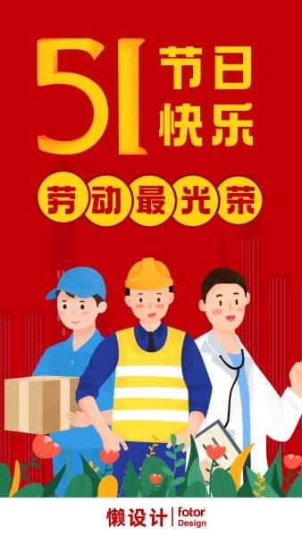 红色插画职业劳动节祝福致敬手机海报模板