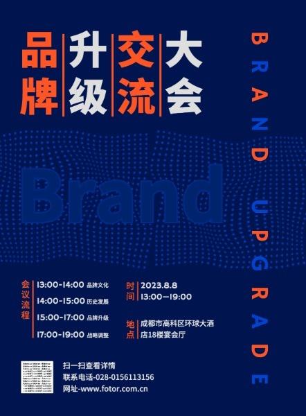 蓝色现代商务品牌升级交流会