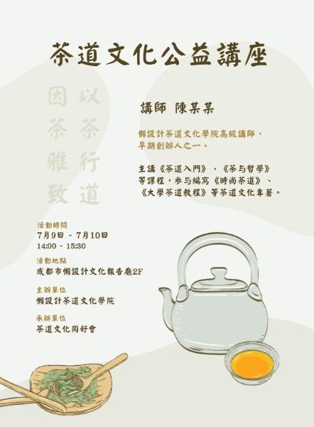 茶道文化公益讲座