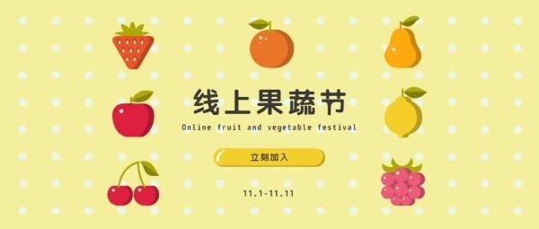 线上果蔬节水果蔬菜大促销