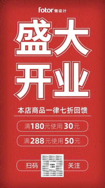 红色简约开业促销优惠活动手机海报模板