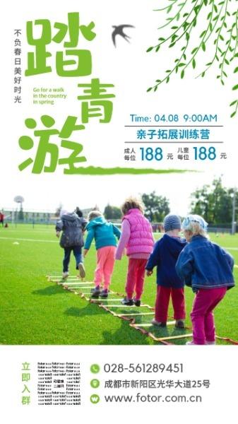 春节踏青出游亲子活动户外儿童