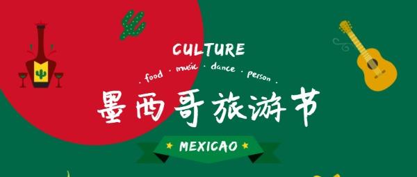 墨西哥旅游宣传
