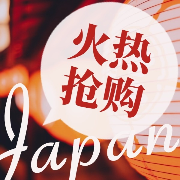 新春旅游出境游线路