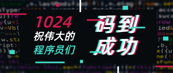 1024程序员节日代码抖音风
